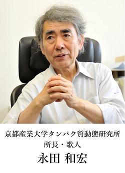 永田先生の図(W250)