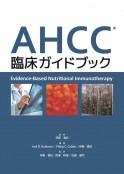 AHCC医学書表紙案ni_OL