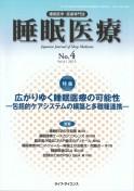 睡眠医療6-04_R