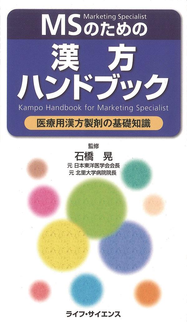 MSのための漢方ハンドブック