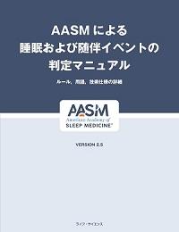 AASM表紙