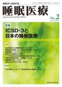 睡眠医療Vol.9_No.2_120-290