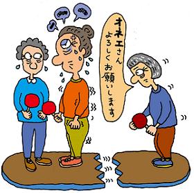 老人差別は老人にあり(W280)