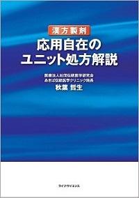 新刊コーナーの図(W200枠線入)