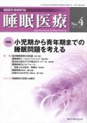 睡眠医療5-04_R
