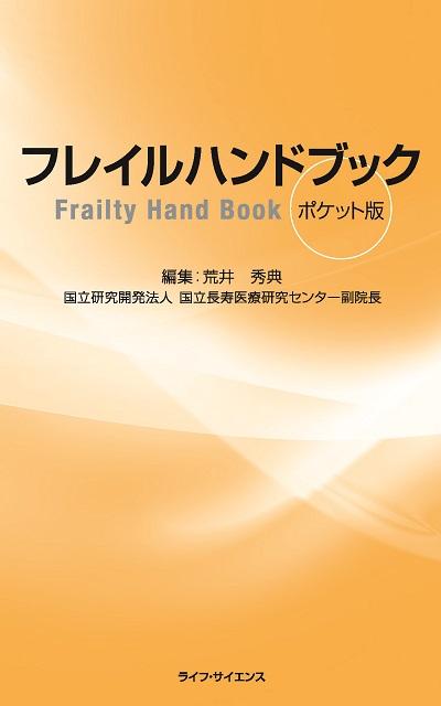 フレイルハンドブック_0314_R
