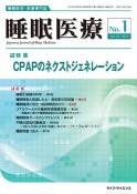 睡眠医療_V13N1_表紙