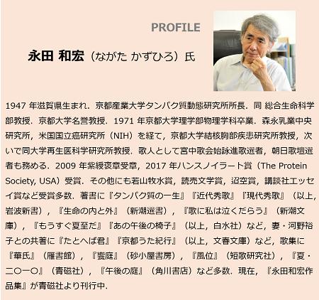 永田先生プロフィールの図(W450)
