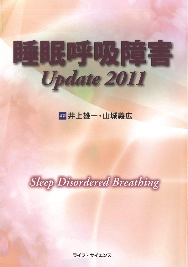 睡眠呼吸障害update