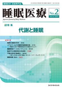 睡眠医療_V13N2_表紙