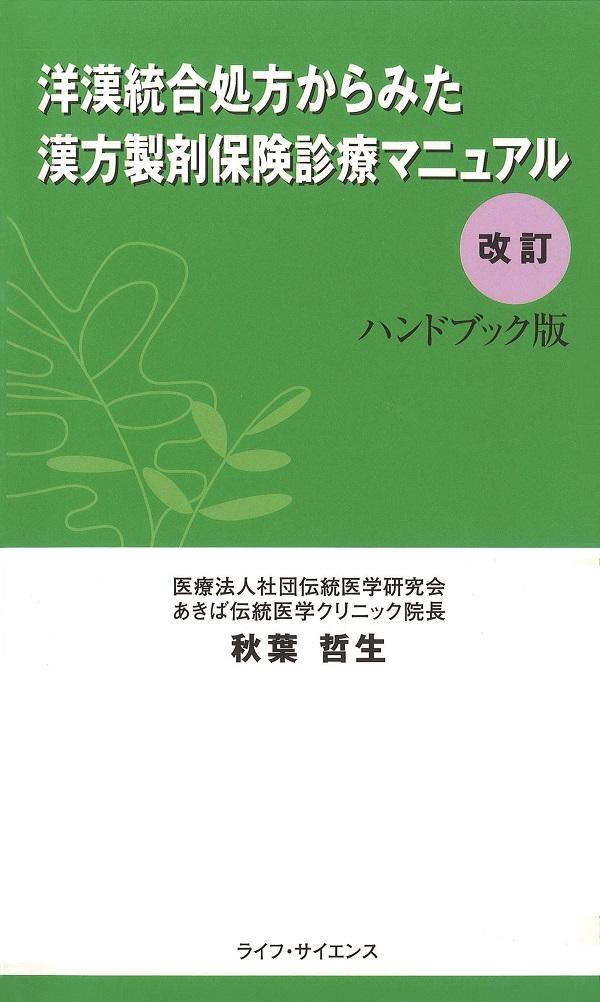 漢方診療ハンドブック版