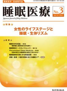 睡眠医療_Vol.15_No.3_表紙