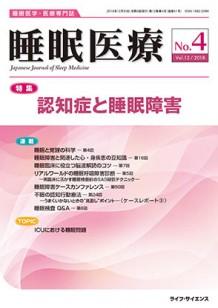 睡眠医療_V12N4_表紙