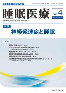 睡眠医療_V14N4_表紙