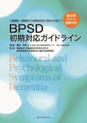 BPSD初期対応