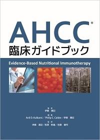 AHCC枠線有の図(200)