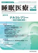 睡眠医療_V13N4_表紙