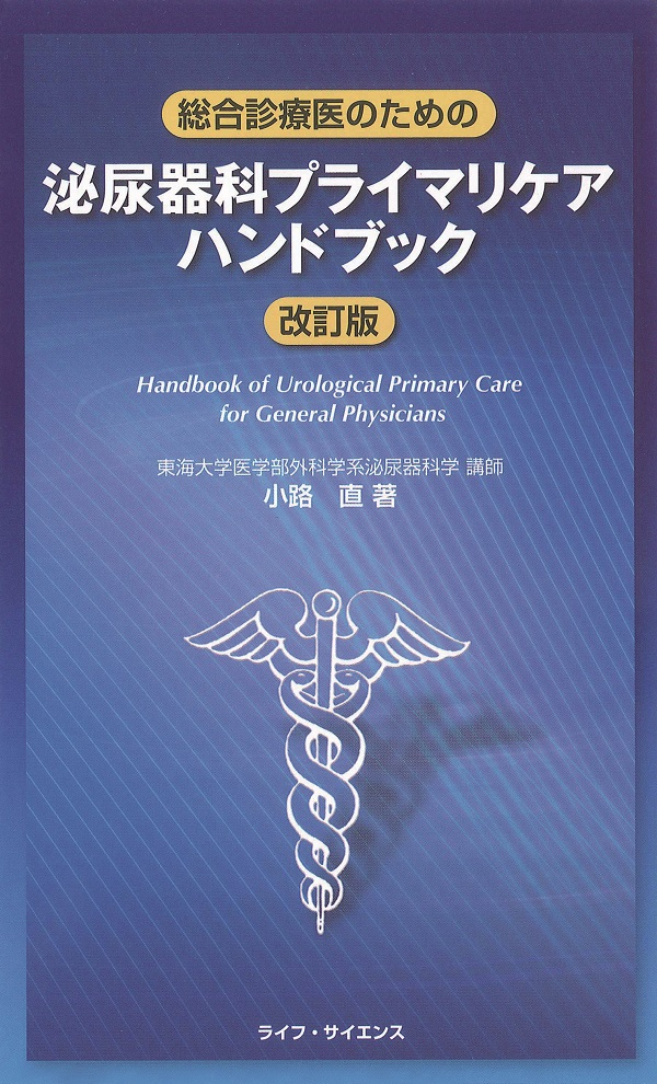 総合診療医のための泌尿器科ハンドブック 再
