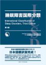睡眠障害国際分類表紙(W210帯付)