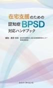 BPSD対応ハンドブック_表紙_y300