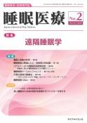 睡眠医療Vol.12_No.2_表紙