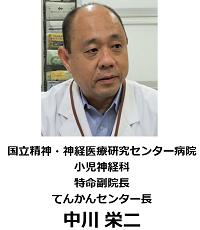 中川先生写真の図(200)