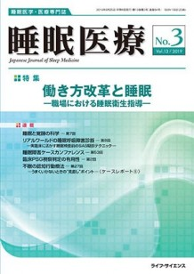 睡眠医療_V13N3_ 表紙