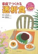 透析食_part1