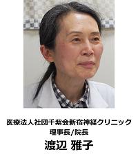 渡辺先生(横長)W200の図