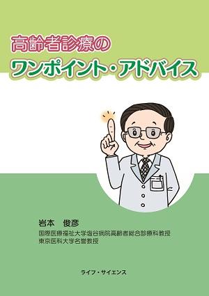 ワンポイントアドバイス_表紙_y300