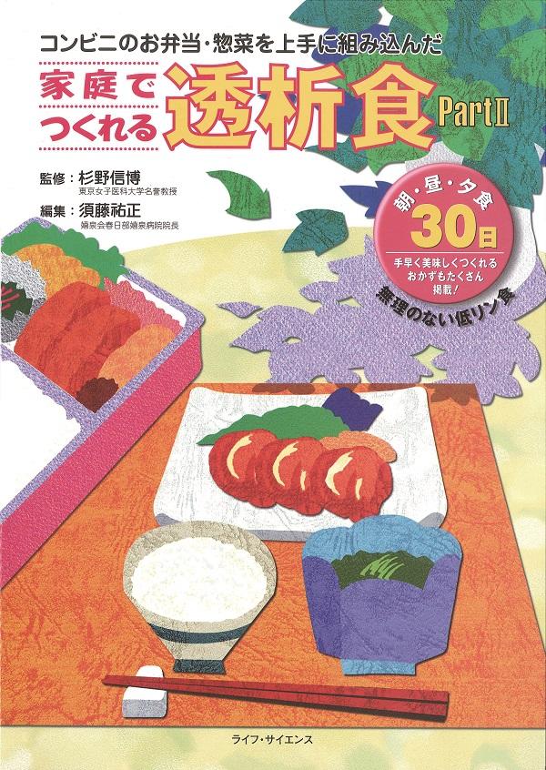 透析食_part2