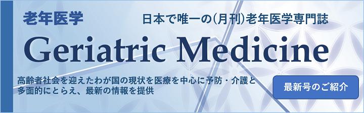 GERIATIC MEDICINE