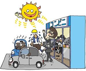 真夏の太陽(トリミング済)W300