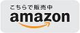amazon-logo_(W117×48)