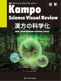 漢方の科学化表紙画像(W300)