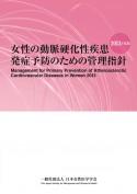 女性の動脈硬化管理指針