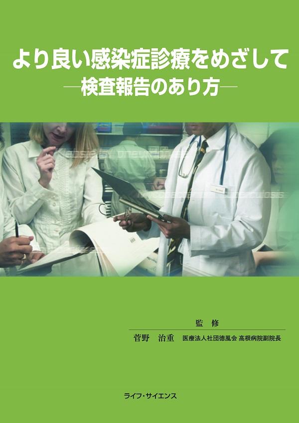 より良い感染症診療 検査報告