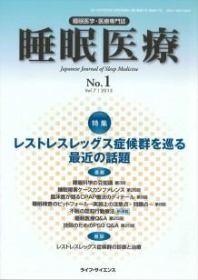 睡眠医療7-01_R