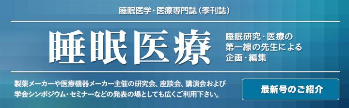 医療専門 季刊誌 睡眠医療